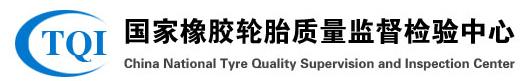 北京橡胶工业研究设计院(CTQI)